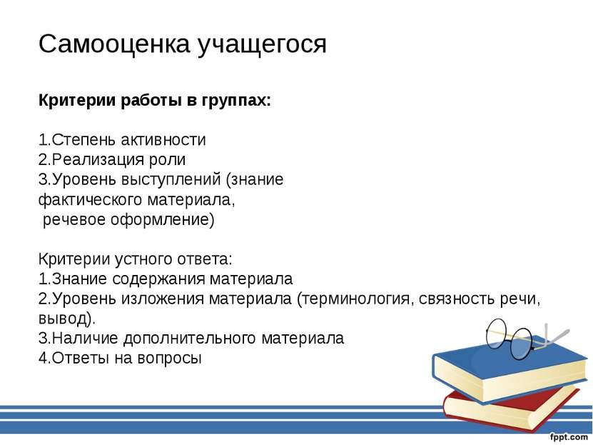 Самооценка учащегося Критерии работы в группах: Степень активности Реализация...