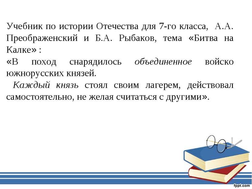 Учебник по истории Отечества для 7-го класса, А.А. Преображенский и Б.А. Рыба...
