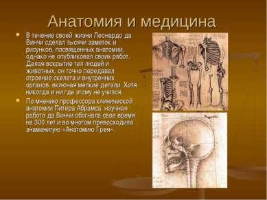 Анатомия и медицина В течение своей жизни Леонардо да Винчи сделал тысячи зам...