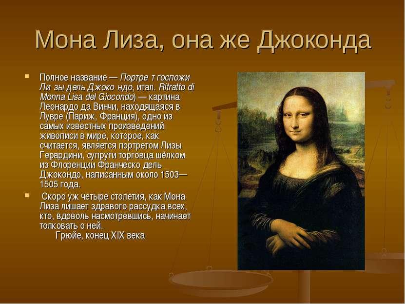 Мона Лиза, она же Джоконда Полное название— Портре т госпожи Ли зы дель Джок...