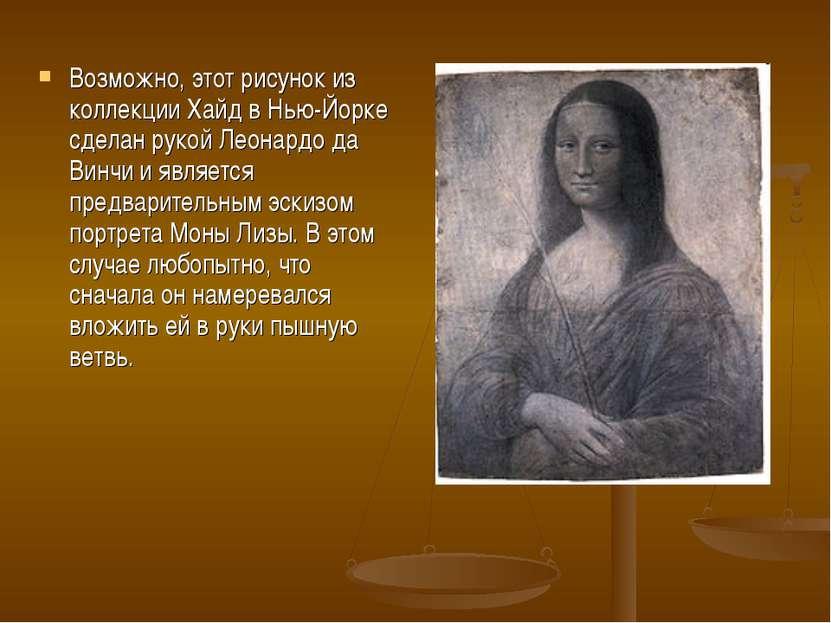 Возможно, этот рисунок из коллекции Хайд в Нью-Йорке сделан рукой Леонардо да...