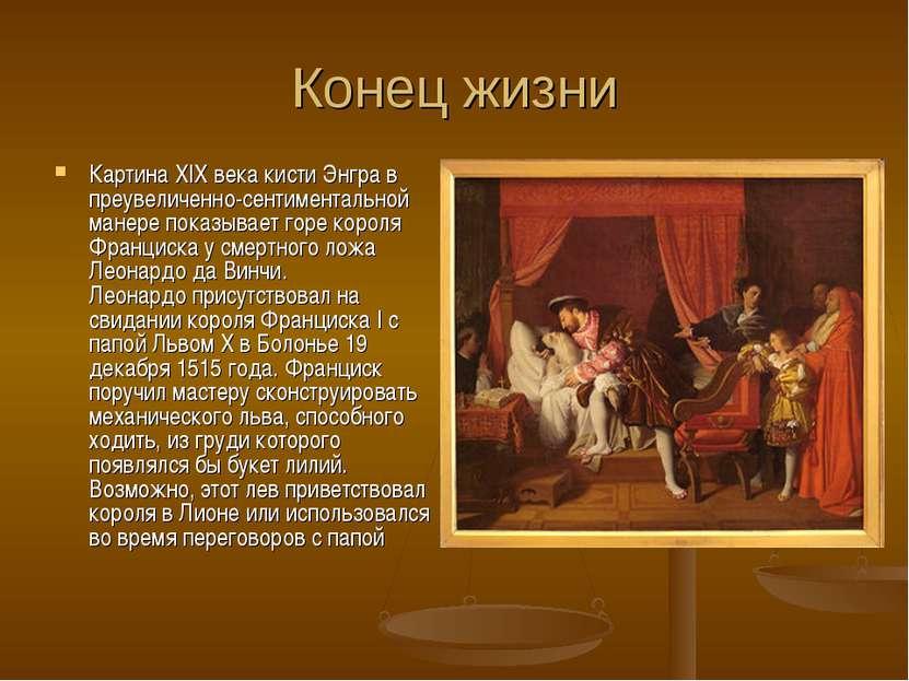 Конец жизни Картина XIX века кисти Энгра в преувеличенно-сентиментальной мане...