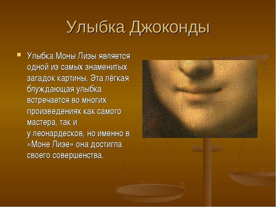 Улыбка Джоконды Улыбка Моны Лизы является одной из самых знаменитых загадок к...