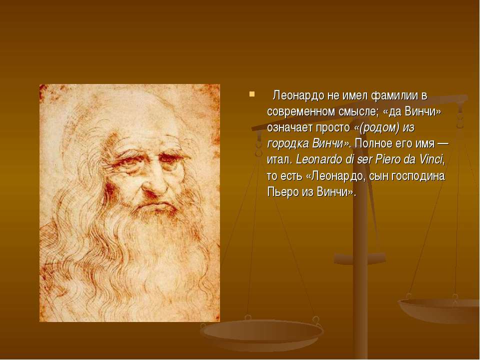 Леонардо не имел фамилии в современном смысле; «да Винчи» означает просто «(р...