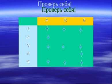 А В В 1 2 3 4 5