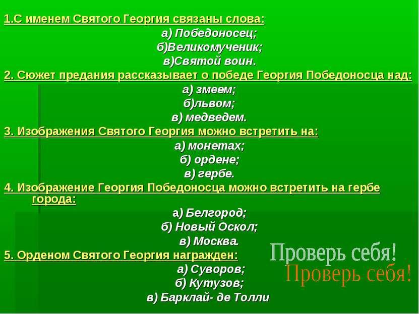 1.С именем Святого Георгия связаны слова: а) Победоносец; б)Великомученик; в)...