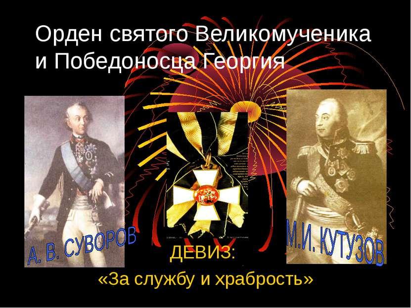 Орден святого Великомученика и Победоносца Георгия ДЕВИЗ: «За службу и храбро...