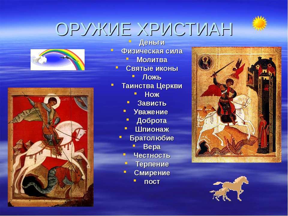 ОРУЖИЕ ХРИСТИАН Деньги Физическая сила Молитва Святые иконы Ложь Таинства Цер...