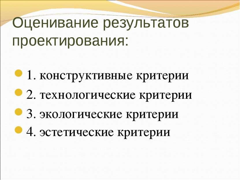 Оценивание результатов проектирования: 1. конструктивные критерии 2. технолог...
