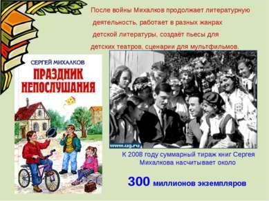 После войны Михалков продолжает литературную деятельность, работает в разных ...