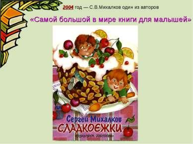 2004 год — С.В.Михалков один из авторов «Самой большой в мире книги для малышей»
