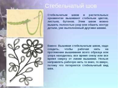 Стебельчатым швом в растительных орнаментах вышивают стебельки цветов, листье...