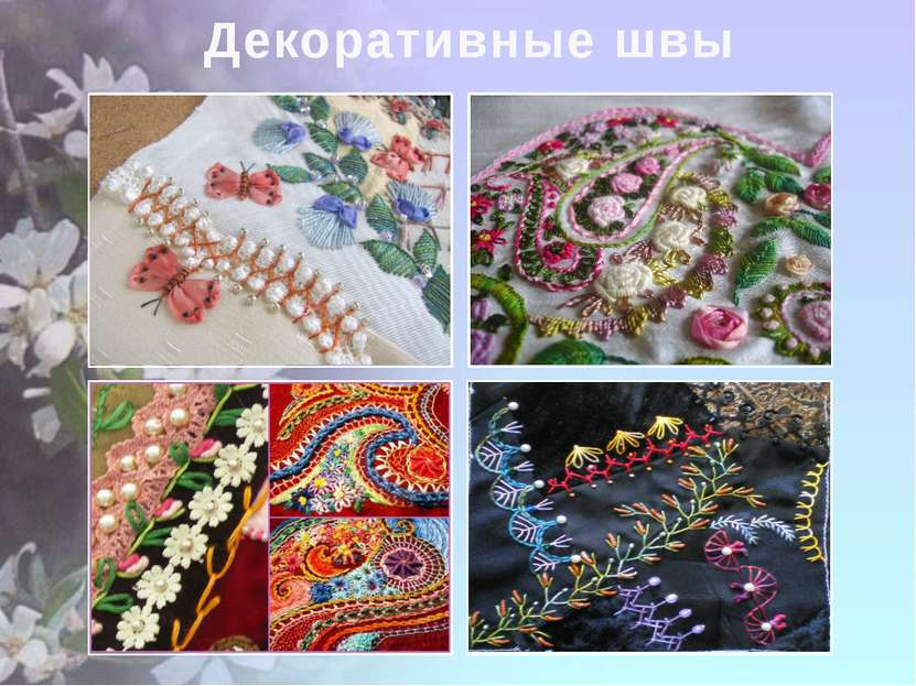 Декоративные швы