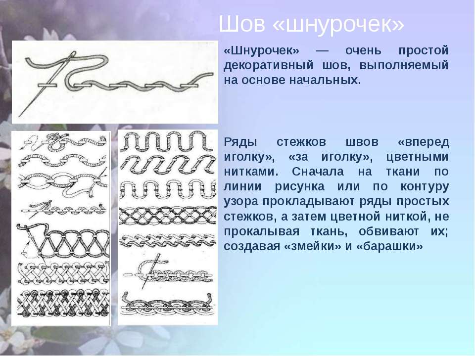«Шнурочек» — очень простой декоративный шов, выполняемый на основе начальных....