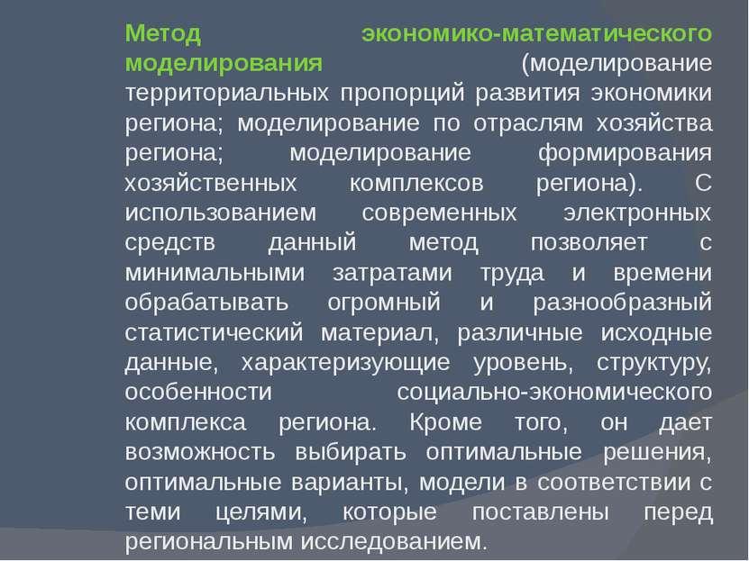 Метод экономико-математического моделирования (моделирование территориальных ...
