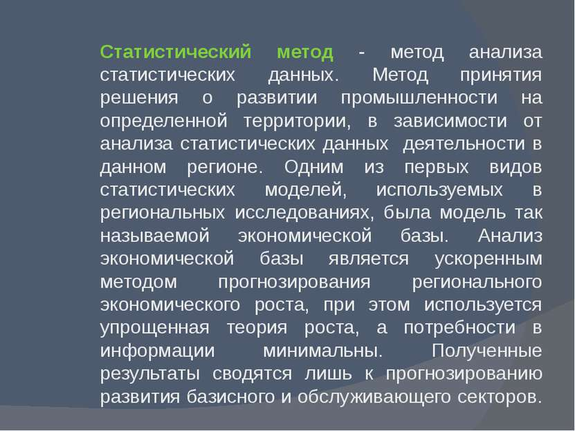 Статистический метод - метод анализа статистических данных. Метод принятия ре...