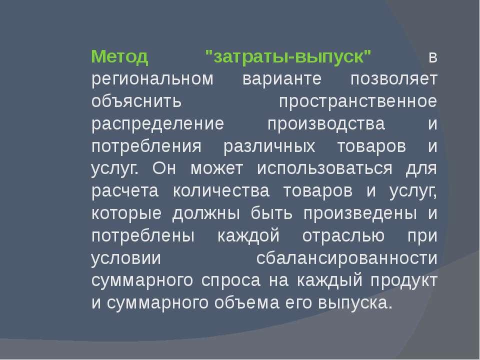 """Метод """"затраты-выпуск"""" в региональном варианте позволяет объяснить пространст..."""