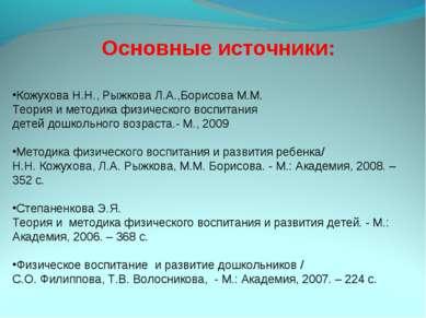 Кожухова Н.Н., Рыжкова Л.А.,Борисова М.М. Теория и методика физического воспи...