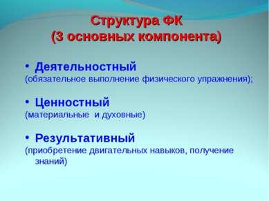 Деятельностный (обязательное выполнение физического упражнения); Ценностный (...