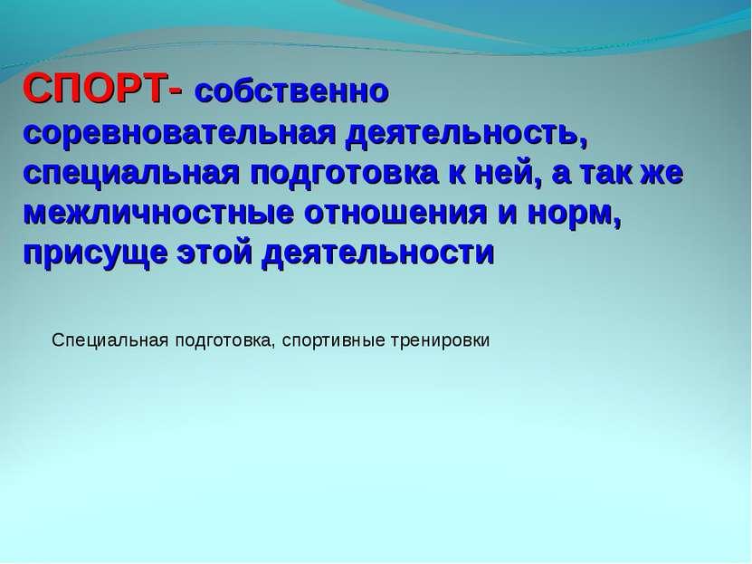 СПОРТ- собственно соревновательная деятельность, специальная подготовка к ней...