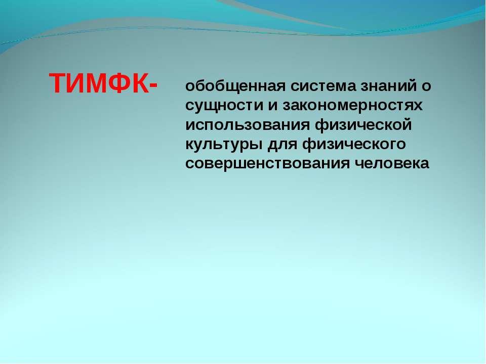 ТИМФК- обобщенная система знаний о сущности и закономерностях использования ф...