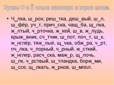 Ч_лка, ш_рох, реш_тка, деш_вый, ш_л, ш_фёр, уч_т, прич_ска, чащ_ба, щ_лка, ж_...