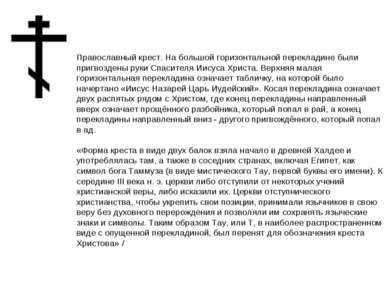 Православный крест. На большой горизонтальной перекладине были пригвоздены ру...