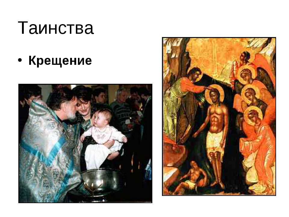 Таинства Крещение