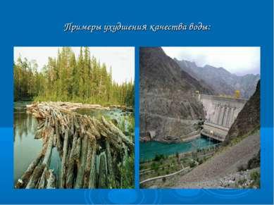 Примеры ухудшения качества воды: