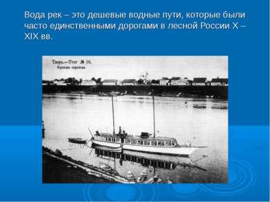 Вода рек – это дешевые водные пути, которые были часто единственными дорогами...