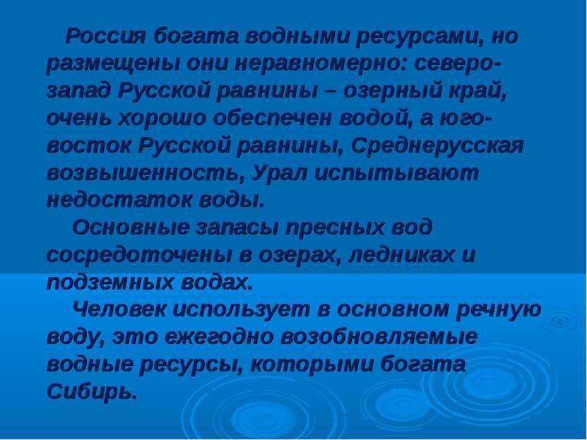 Россия богата водными ресурсами, но размещены они неравномерно: северо-запад ...