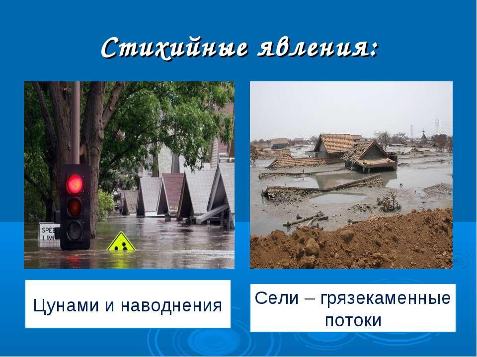 Стихийные явления: Цунами и наводнения Сели – грязекаменные потоки