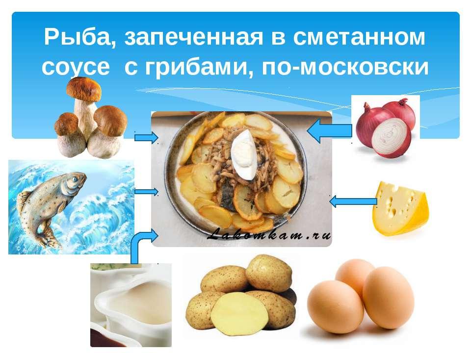 Рыба, запеченная в сметанном соусе с грибами, по-московски