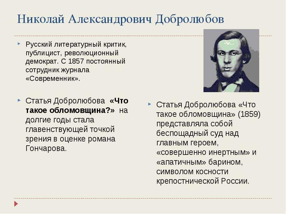 Николай Александрович Добролюбов Русский литературный критик, публицист, рево...