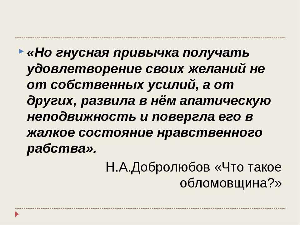 «Но гнусная привычка получать удовлетворение своих желаний не от собственных ...
