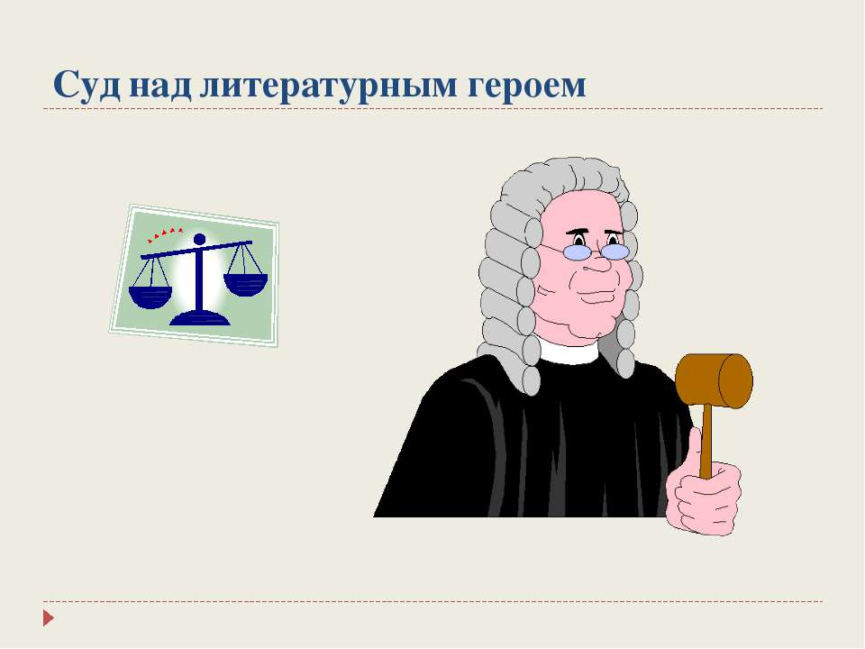 Суд над литературным героем
