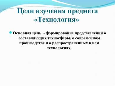 Цели изучения предмета «Технология» Основная цель - формирование представлени...