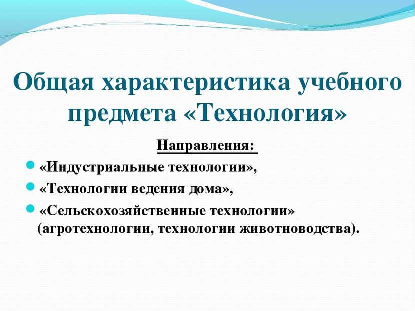 Общая характеристика учебного предмета «Технология» Направления: «Индустриаль...