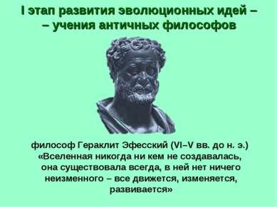 I этап развития эволюционных идей – – учения античных философов философ Герак...