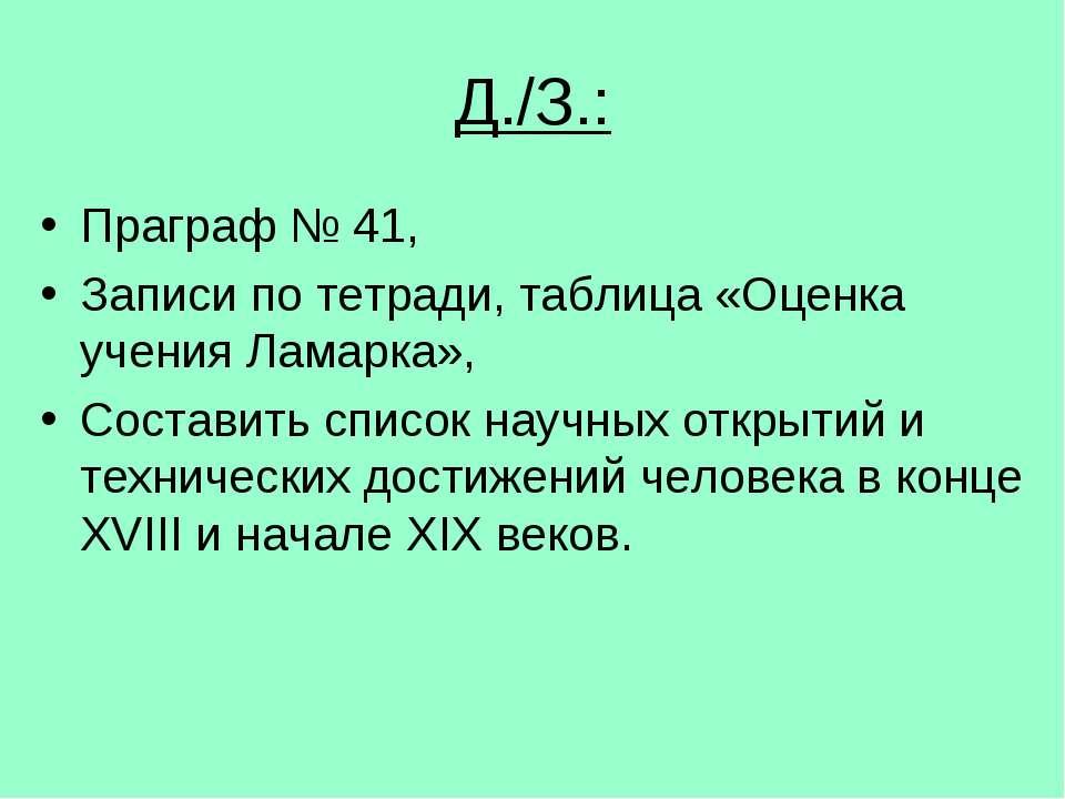 Д./З.: Праграф № 41, Записи по тетради, таблица «Оценка учения Ламарка», Сост...