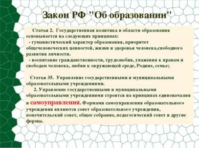 """Закон РФ """"Об образовании"""" Статья 2. Государственная политика в области образо..."""