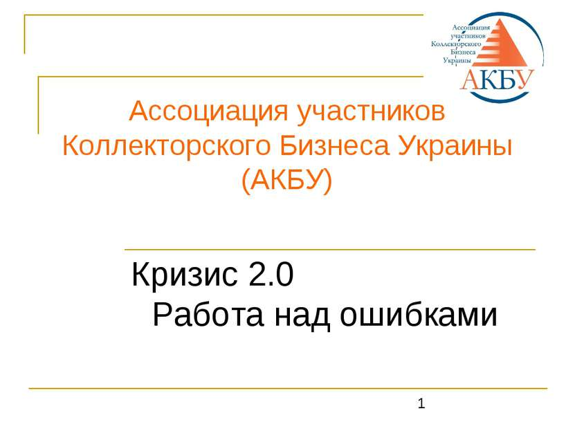 * Ассоциация участников Коллекторского Бизнеса Украины (АКБУ) Кризис 2.0 Рабо...