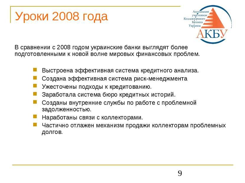 * Уроки 2008 года В сравнении с 2008 годом украинские банки выглядят более по...