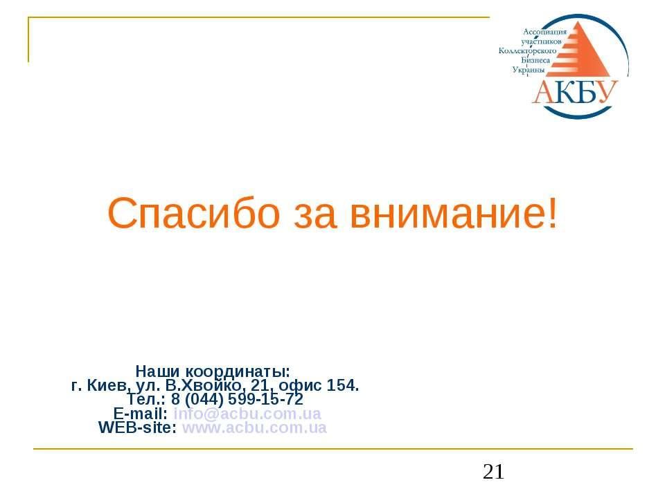 * Спасибо за внимание! Наши координаты: г. Киев, ул. В.Хвойко, 21, офис 154. ...