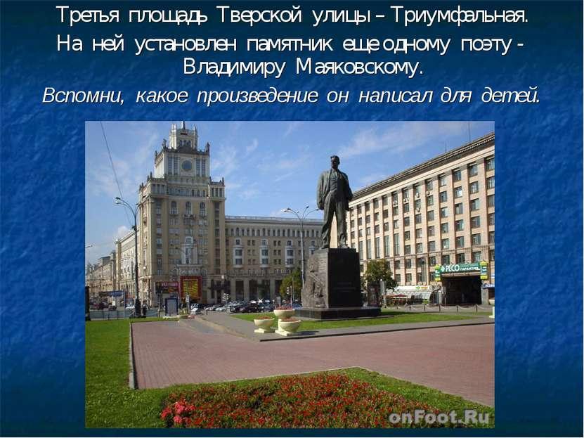 Третья площадь Тверской улицы – Триумфальная. На ней установлен памятник еще ...