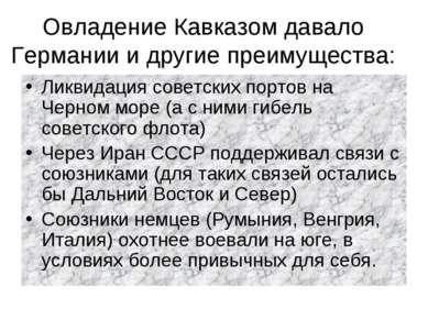 Овладение Кавказом давало Германии и другие преимущества: Ликвидация советски...
