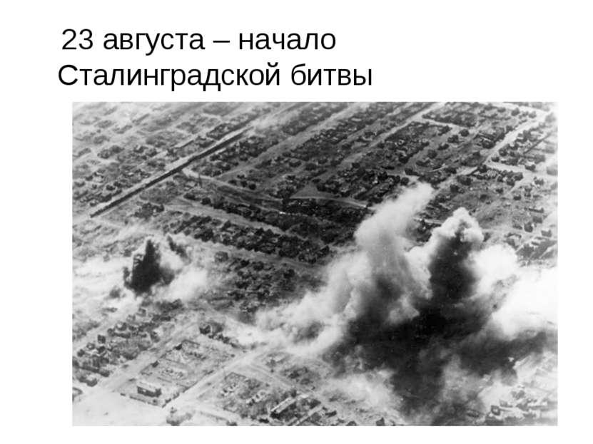 23 августа – начало Сталинградской битвы
