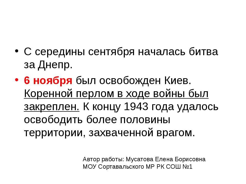 С середины сентября началась битва за Днепр. 6 ноября был освобожден Киев. Ко...