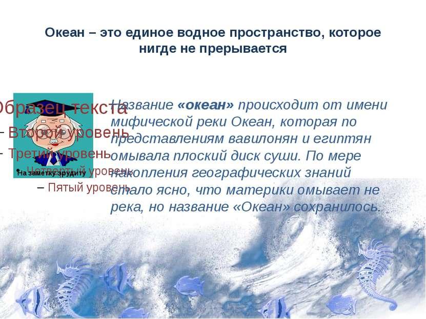 Океан – это единое водное пространство, которое нигде не прерывается Название...