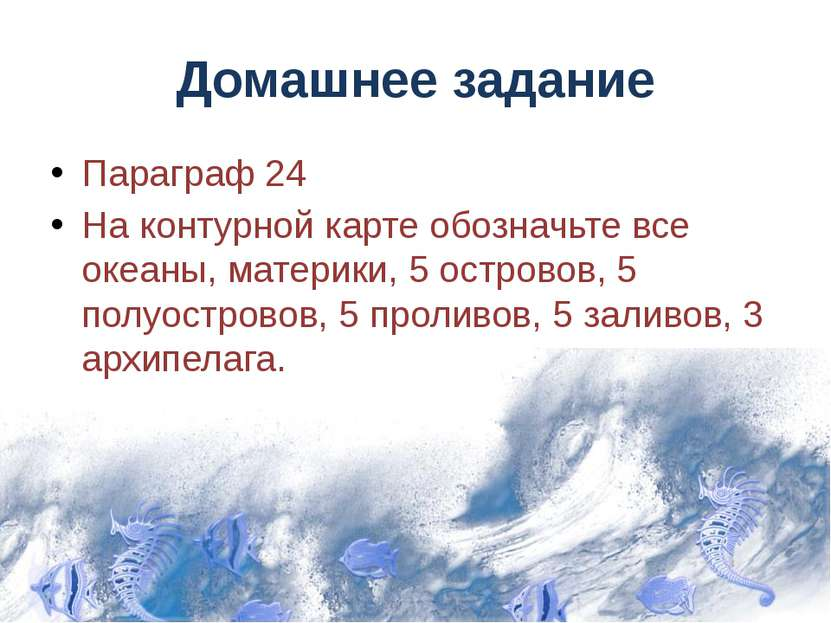 Домашнее задание Параграф 24 На контурной карте обозначьте все океаны, матери...